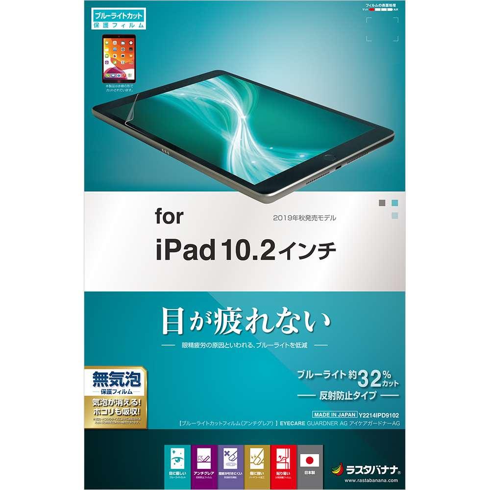 ラスタバナナ iPad 第8世代 第7世代 10.2インチ フィルム 平面保護 ブルーライトカット反射防止 アイパッド 液晶保護フィルム Y2214IPD9102