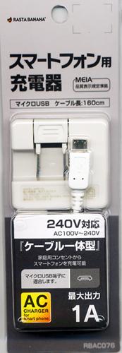 ラスタバナナ スマートフォン用 充電器 コンセント microUSB ホワイト 出力 1A 240V対応 マイクロUSB AC充電器 1.6m RBAC076