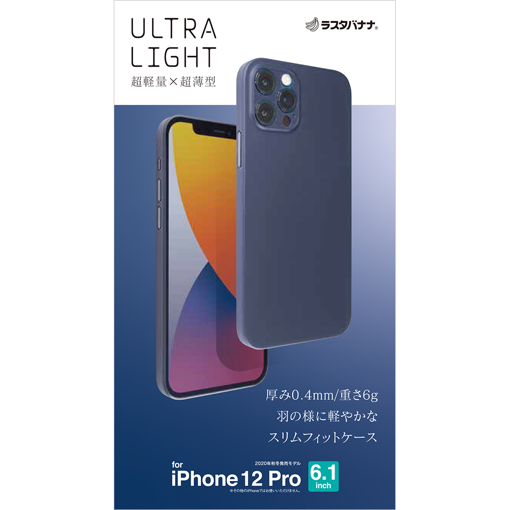 ラスタバナナ iPhone12 Pro ケース カバー ハード ウルトラライト スリムフィット 超軽量 超薄型 極限保護 ネイビー アイフォン スマホケース 6020IP061PPP