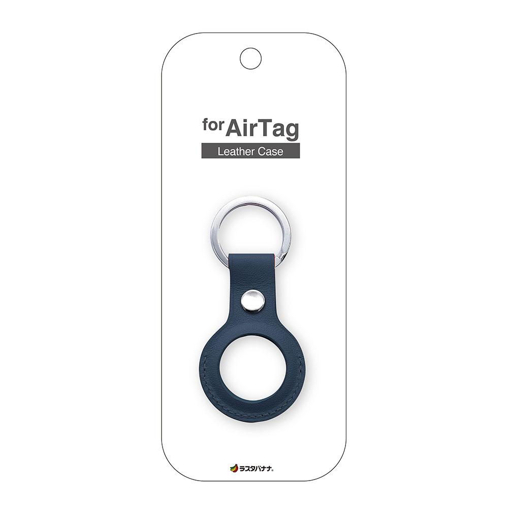 ラスタバナナ AirTag ケース カバー 本革 二重リング付き 保護 紛失防止 キーホルダー ブルー エアタグ 6301AIRTAG