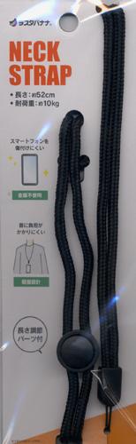 ラスタバナナ スマホ ガラケー対応 ネックストラップ 金属不使用 長さ調節パーツ付き 丸ひもタイプ ブラック RNST03BK