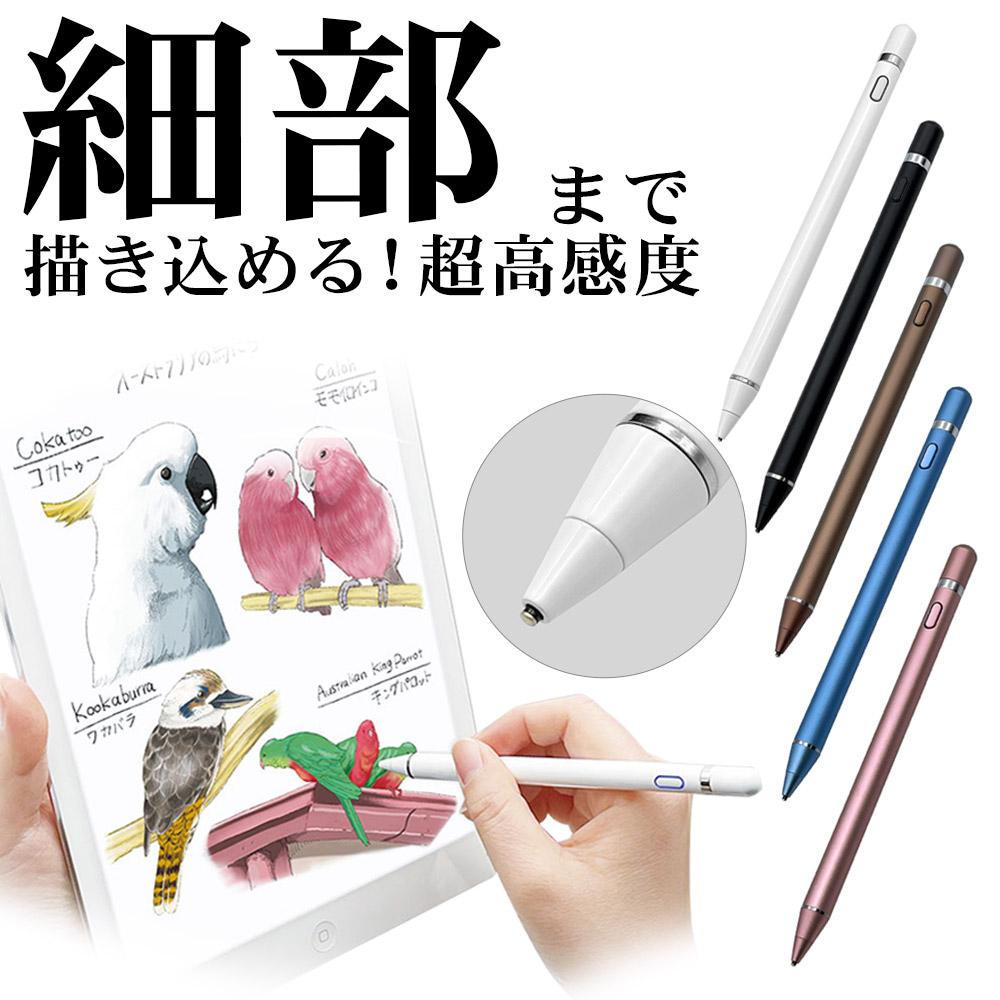 ラスタバナナ スマホ タブレット タッチペン スタイラスペン USB充電式 超高感度 軽量 細部まで描き込める ペアリング不要 極細ペン先 1.5mm 静電式 イラスト ペンシル iPad ホワイト RTP06WH