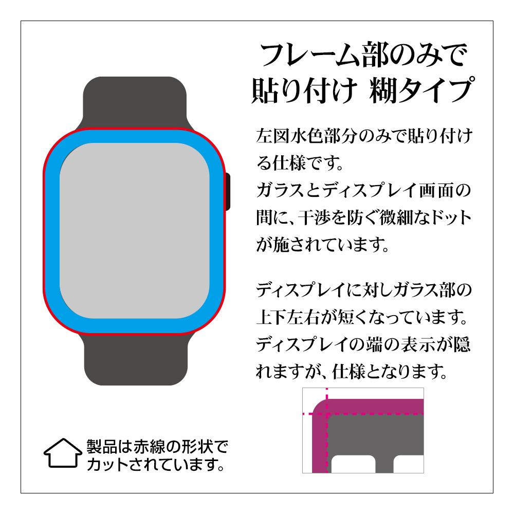 ラスタバナナ Apple Watch Series5 Series4 44mm フィルム 全面保護 強化ガラス 高光沢 3D曲面フレーム ブラック アップルウォッチ 液晶保護 3S2386AW44