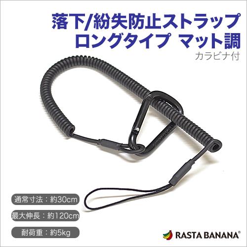 ラスタバナナ 直販 落下/紛失防止ストラップ カラビナ付き ロングタイプ マット調ブラック RBSCS54