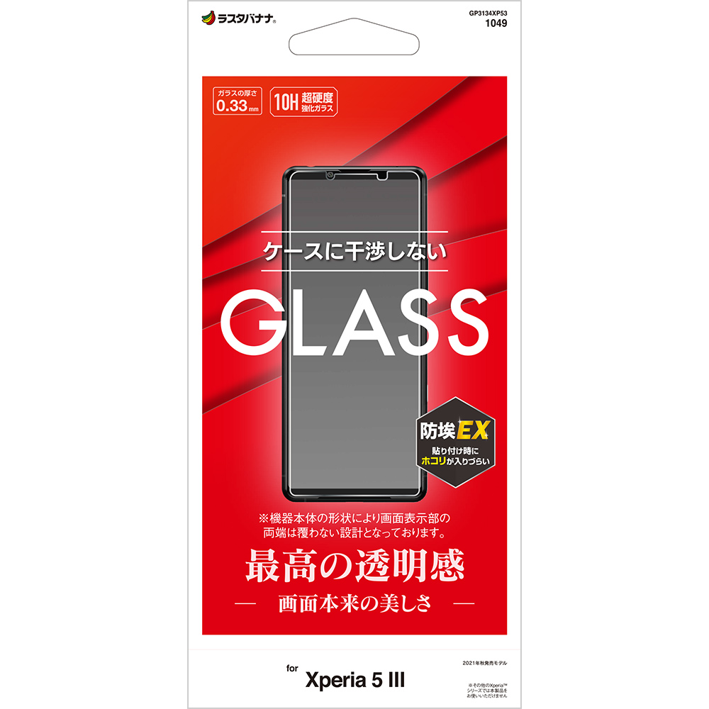 ラスタバナナ Xperia5 III SO-53B SOG05 ガラスフィルム 平面保護 高光沢 高透明 クリア 干渉しない 干渉レス 防埃 0.33mm 硬度10H エクスペリア5 マーク3 保護フィルム GP3134XP53