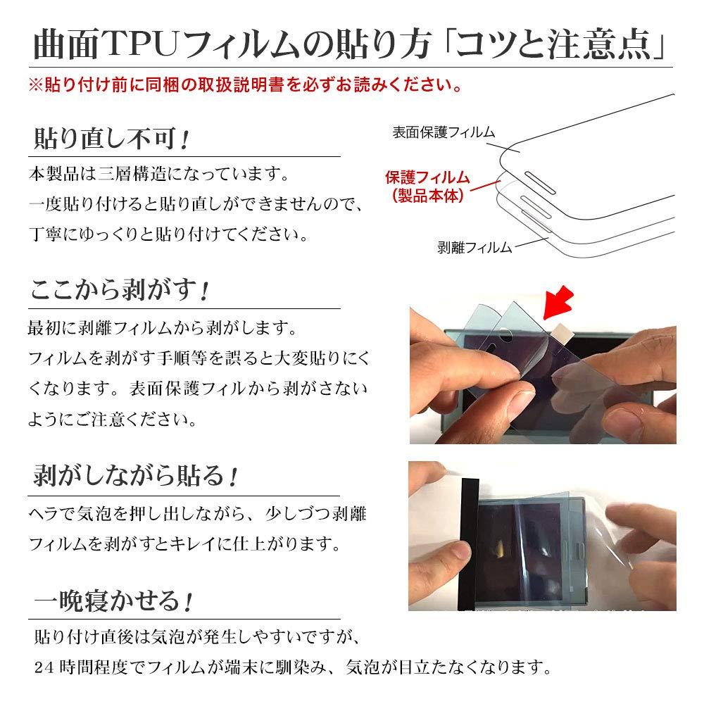 お宝市 ラスタバナナ arrows Be3 F-02L フィルム 曲面保護 耐衝撃吸収 薄型TPU 反射防止 アローズビー3 液晶保護フィルム UT1767F02L
