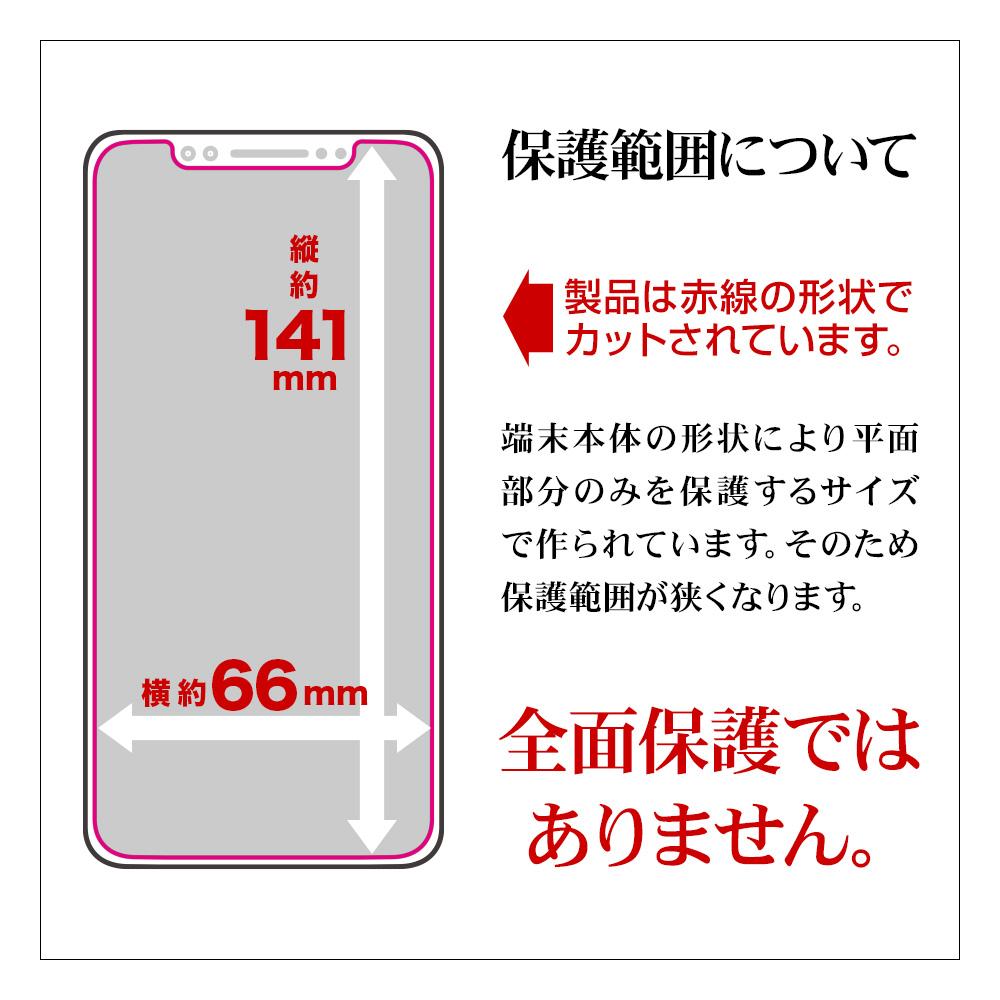 ラスタバナナ iPhone11 iPhone XR フィルム 平面保護 抗菌 抗ウイルス 反射防止 アイフォン 液晶保護フィルム HT2491IP961