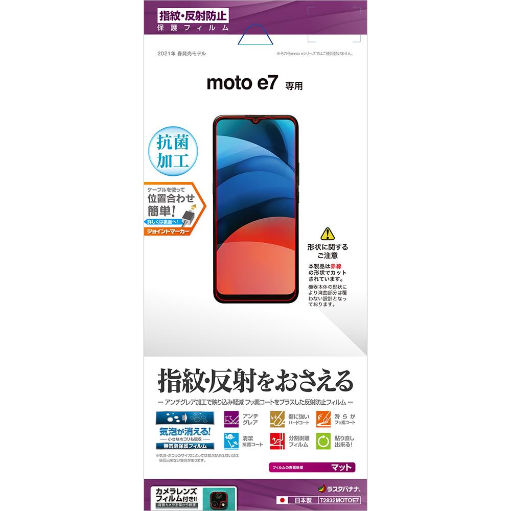 ラスタバナナ Motorola moto e7 フィルム 平面保護 反射防止 アンチグレア 抗菌 モトローラ モトe7 液晶保護 T2832MOTOE7