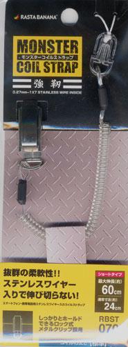 ラスタバナナ直販 置き忘れ/紛失防止ストラップ メタルクリップ ショートタイプ 標準タイプ コイル ストラップ クリア RBST070