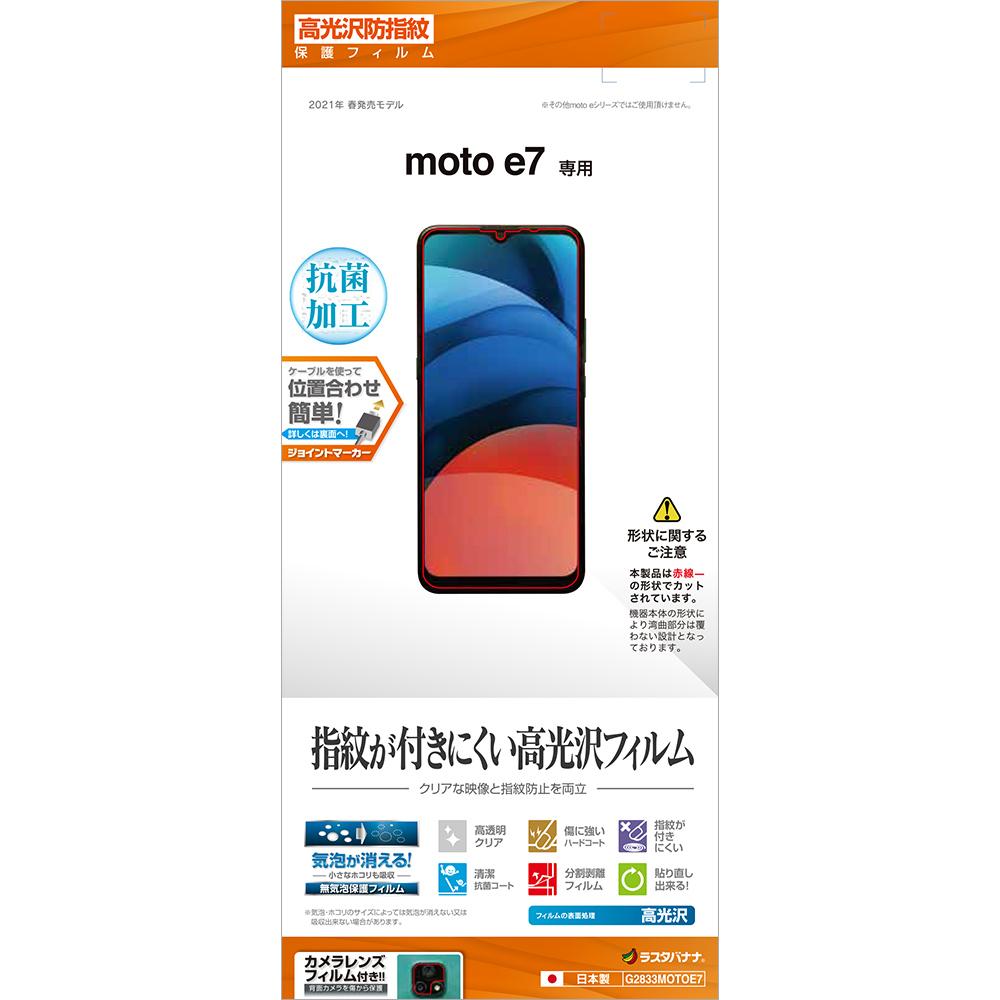 ラスタバナナ Motorola moto e7 フィルム 平面保護 高光沢防指紋 抗菌 モトローラ モトe7 液晶保護 G2833MOTOE7