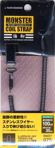 ラスタバナナ直販 置き忘れ/紛失防止ストラップ メタルクリップ ロングタイプ 標準タイプ コイル ストラップ ブラック RBST075