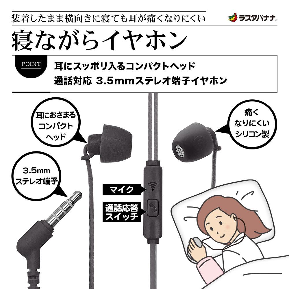 ラスタバナナ スマホ タブレット 3.5mm端子 寝ながら ステレオイヤホン カナル型 マイク付き 通話 応答スイッチ付き ホワイト 柔らかい コンパクト 耳にやさしい ソフト シリコン 横向きに寝ても痛くない ハンズフリー 通話対応 スマートフォン RESMS3504WH