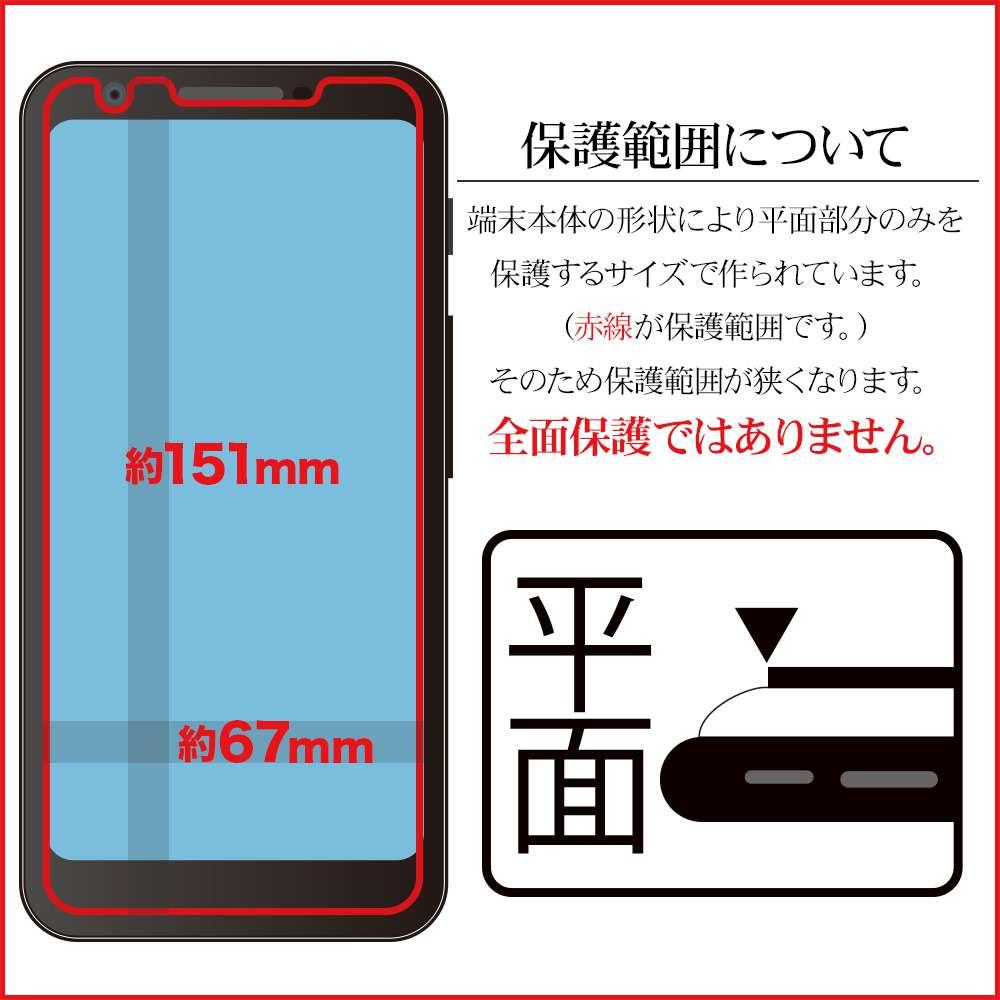 ラスタバナナ Google Pixel 3a XL フィルム 平面保護 強化ガラス 0.33mm 高光沢 グーグル ピクセル 3a XL 液晶保護 GP1834PX3LXL