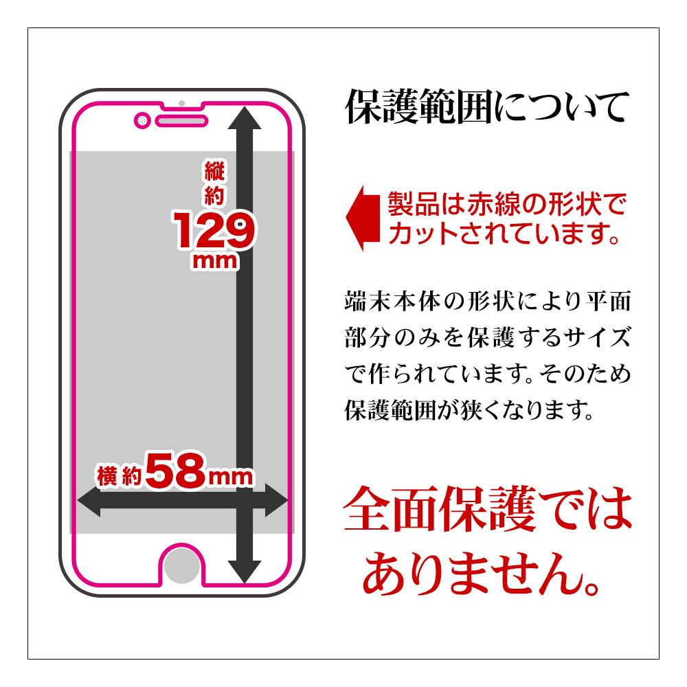 抗菌コート ラスタバナナ iPhone SE 第2世代 iPhone8 iPhone7 iPhone6s 共用 フィルム 平面保護 反射防止 アンチグレア アイフォン SE2 2020 液晶保護フィルム T2308IP047
