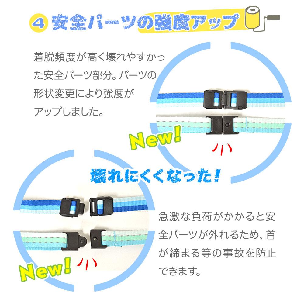 ラスタバナナ ストラップ 子供用 キッズネックストラップ リフレクター 反射板 反射ステッチ セーフティパーツ付き 長さ調節可能 ライトブルー 安心 安全 小学生 ネックストラップ RNST02LBL