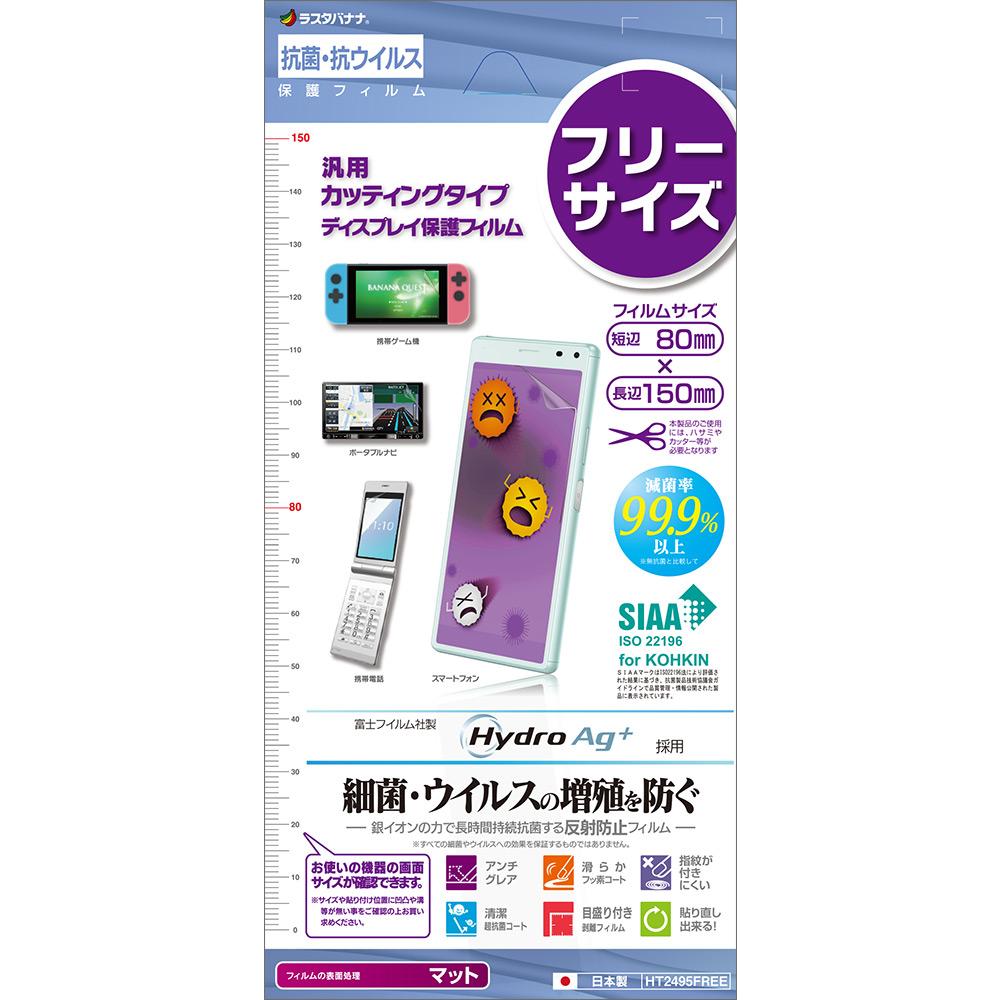 抗菌コート ラスタバナナ スマホ 携帯電話 汎用 フィルム フリーサイズ カッティングタイプ 抗菌 抗ウイルス 反射防止 液晶保護フィルム HT2495FREE