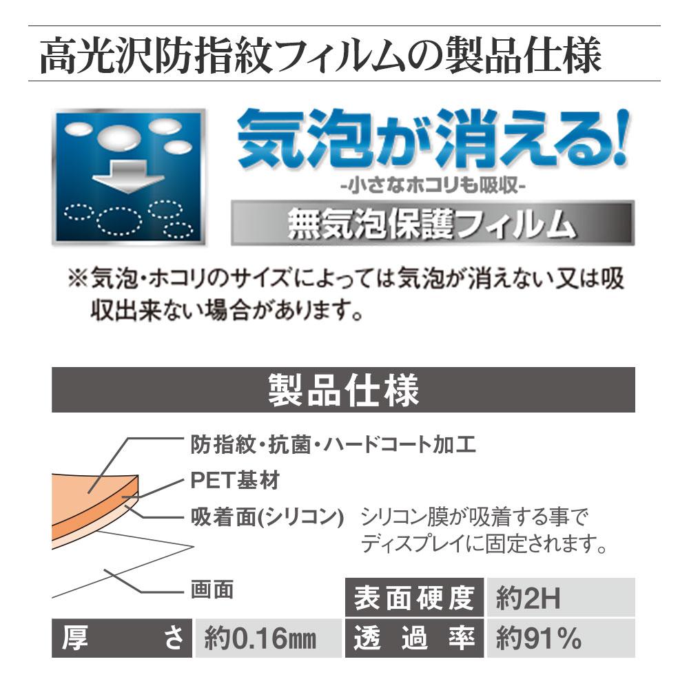 ラスタバナナ かんたんケータイ KYF41 フィルム 平面保護 高光沢防指紋 抗菌 液晶保護 G2927KYF41