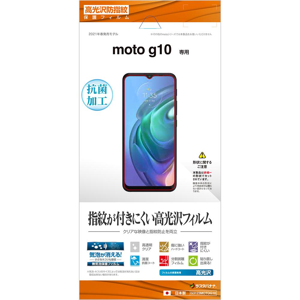 ラスタバナナ Motorola moto g10 フィルム 平面保護 高光沢防指紋 抗菌 モトローラ モトg10 液晶保護 G3123MOTOG10