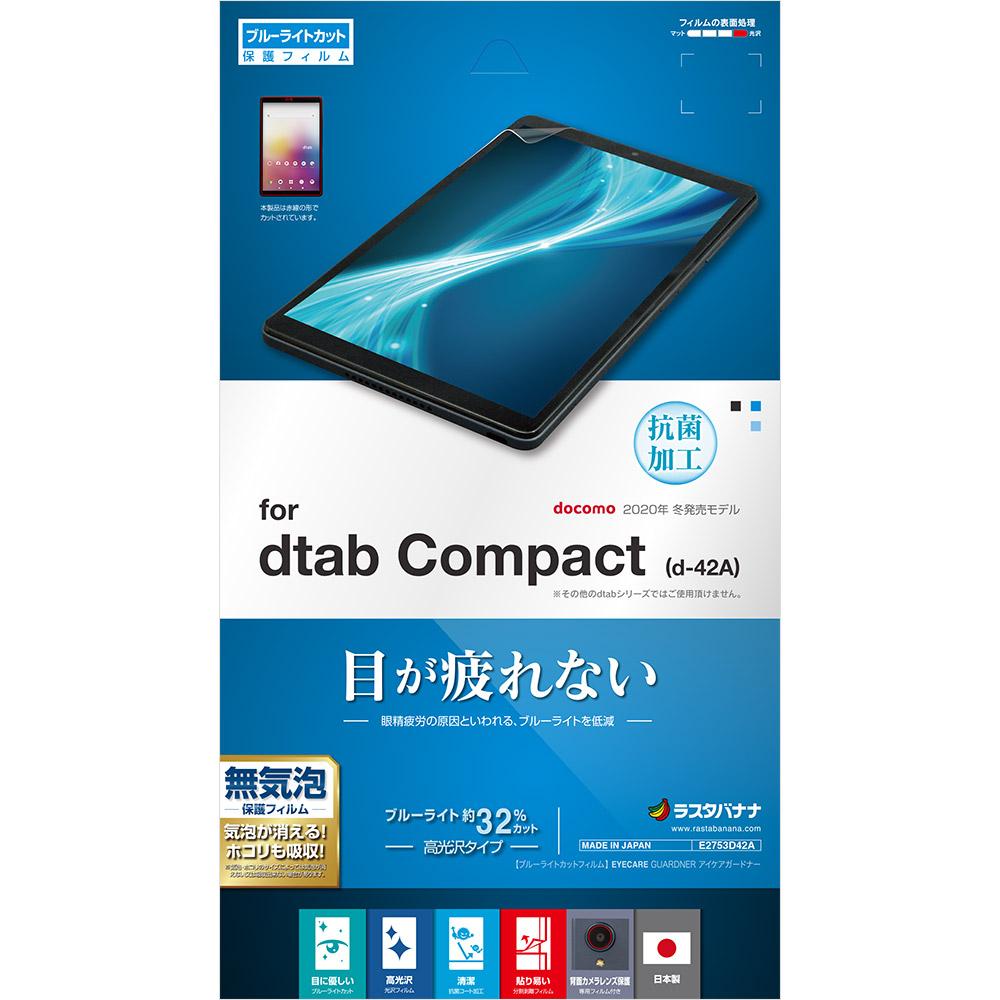 ラスタバナナ dtab Compact d-42A フィルム 平面保護 ブルーライトカット 高光沢 抗菌 ディータブ コンパクト 液晶保護 E2753D42A
