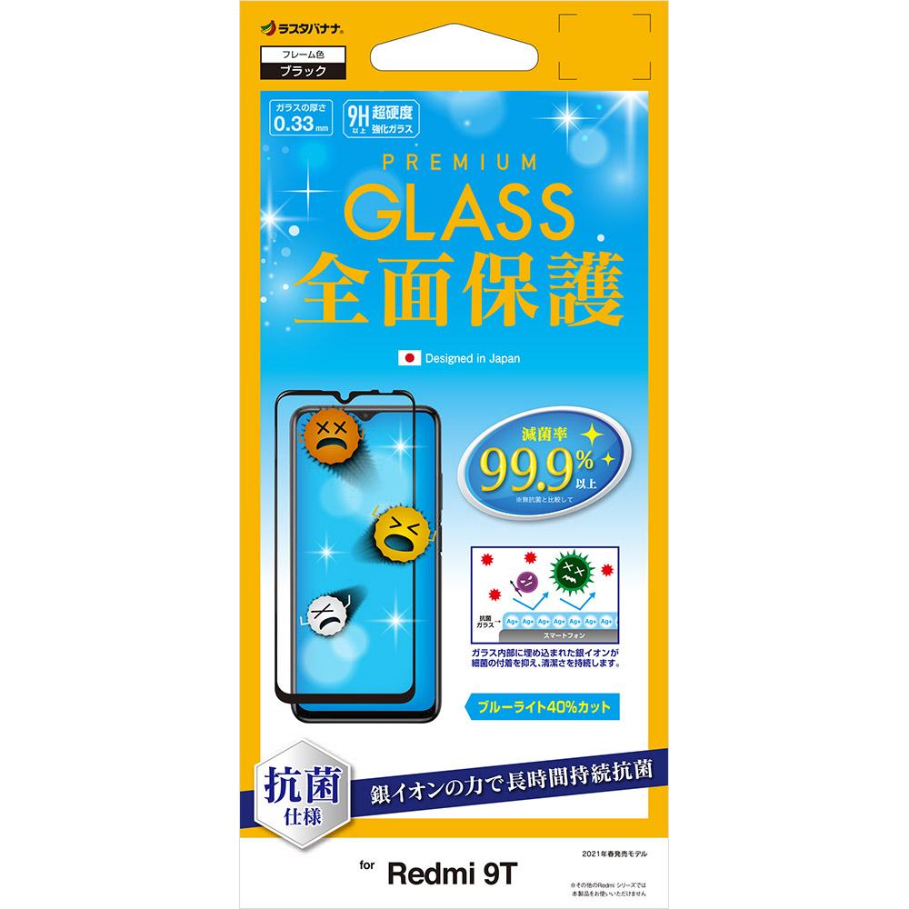 ラスタバナナ Xiaomi Redmi 9T フィルム 全面保護 強化ガラス 0.33mm ブルーライトカット 光沢タイプ 抗菌 ブラック シャオミ レッドミー 9T 液晶保護 FHE2800RED9T