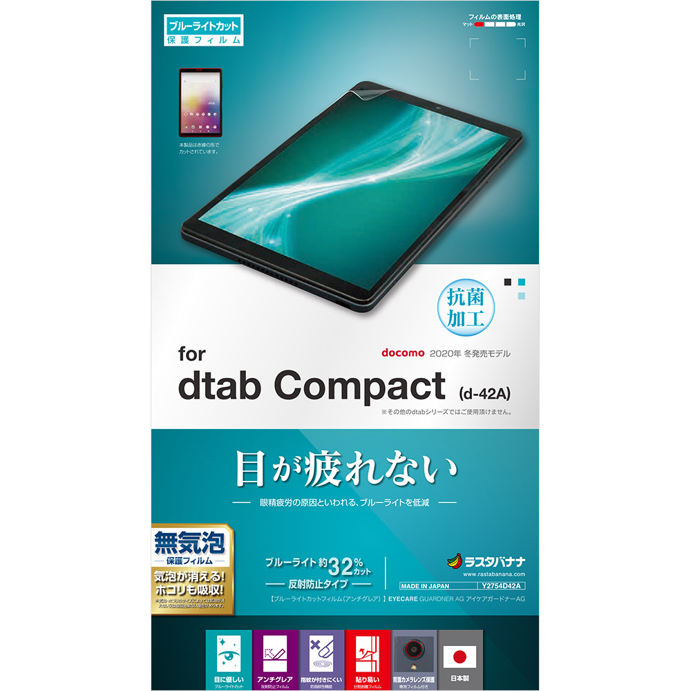 ラスタバナナ dtab Compact d-42A フィルム 平面保護 ブルーライトカット 反射防止 抗菌 ディータブ コンパクト 液晶保護 Y2754D42A