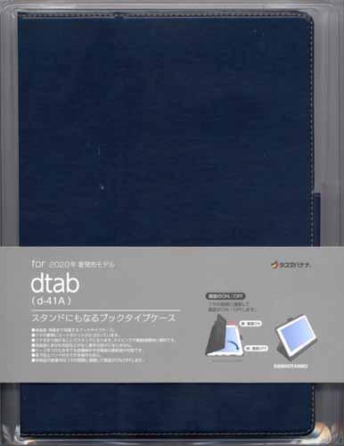 ラスタバナナ dtab d-41A ケース カバー 手帳型 スリープ機能対応 ネイビー ディータブ タブレットケース 5586DTABBO