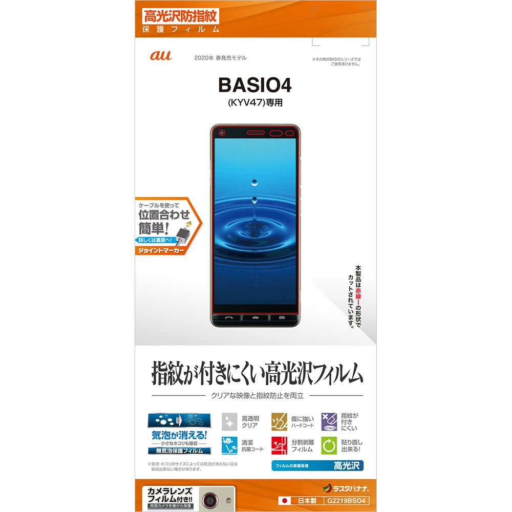 ラスタバナナ BASIO4 KYV47 フィルム 平面保護 高光沢防指紋 ベイシオ 液晶保護フィルム G2219BSO4
