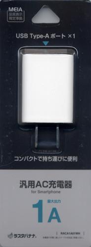 訳あり アウトレット ラスタバナナ iPhone スマートフォン 1ポート USB Type-A 汎用 AC充電器 コンパクト 1A WH タイプA コンセント充電器 RACA1A01WH