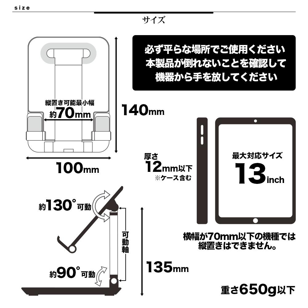 ラスタバナナ iPad 大型タブレット対応 iPhone スマートフォン 折りたたみ式 視聴スタンド 卓上スタンド ホルダー 持ち運びに便利 コンパクト ホワイト RSTAND02WH