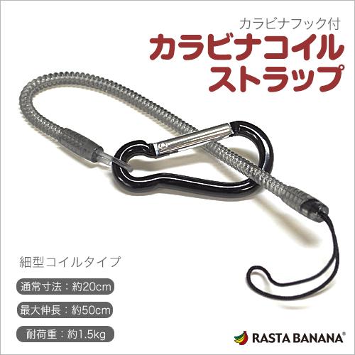 ラスタバナナ 直販 落下/紛失防止ストラップ カラビナ付き 細型タイプ ブラック RBSCS11