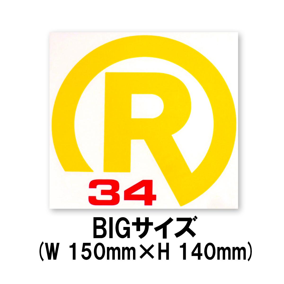 STICKER R34 YELLOW BIGサイズ