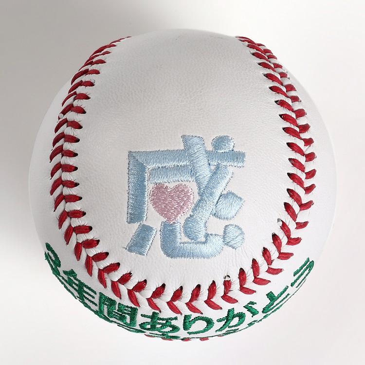 刺繍ボール 『感謝』 【タイプ2】 通常硬式野球ボールサイズ 引退祝い 卒業祝い 卒団祝い 名入れ オーダーメイド 贈り物 ギフト プレゼント