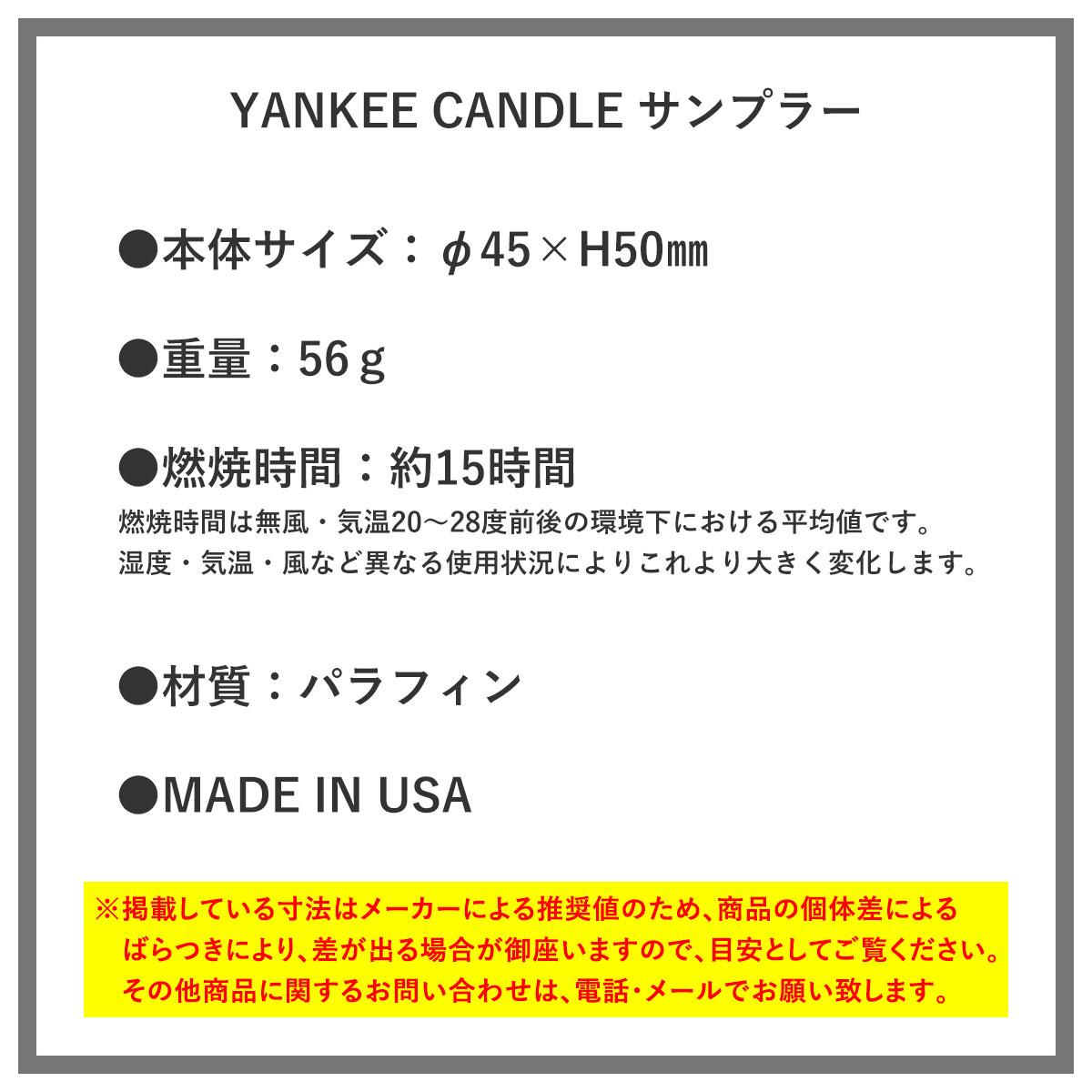 ヤンキーキャンドル YANKEE CANDLE 正規販売店 YCサンプラー FCローズ YK0010503 4901435938196 A49B B3C C9D D2E E00F