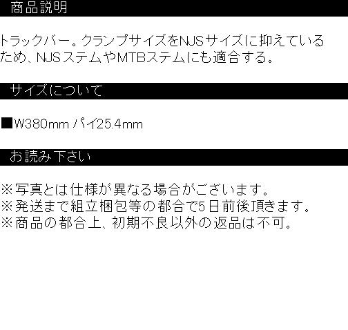ライジング RIZING アルミトラックバー ハンドル クローム W380mm パイ25.4mm A40B B3C C6D D3E E32F