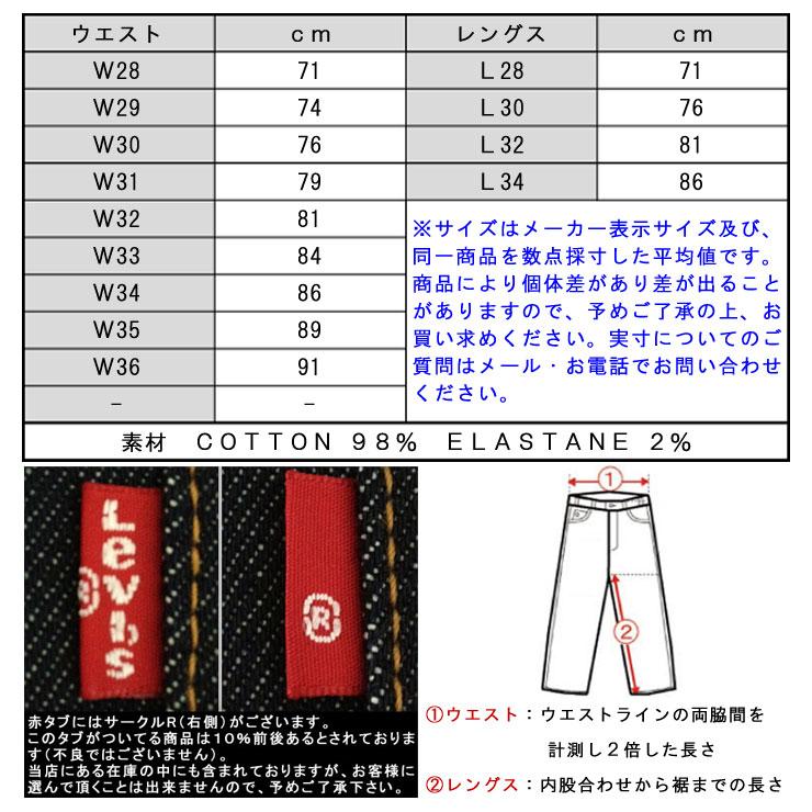 リーバイス 511 メンズ スキニージーンズ デニム LEVI'S LEVIS 正規品 ストレッチデニム RINSED PLAYA 04511-0408 A30B B1C C2D D1E E07F
