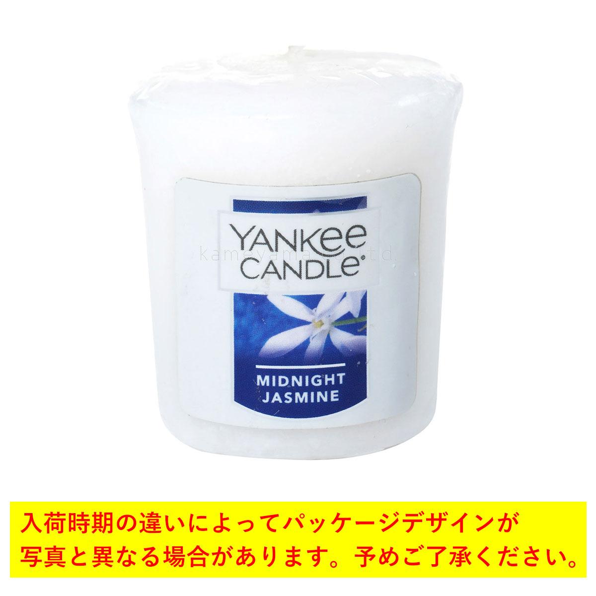 ヤンキーキャンドル YANKEE CANDLE 正規販売店 キャンドル YCサンプラー ミッドナイトジャスミン (K0010569) A49B B3C C3D D0E E00F