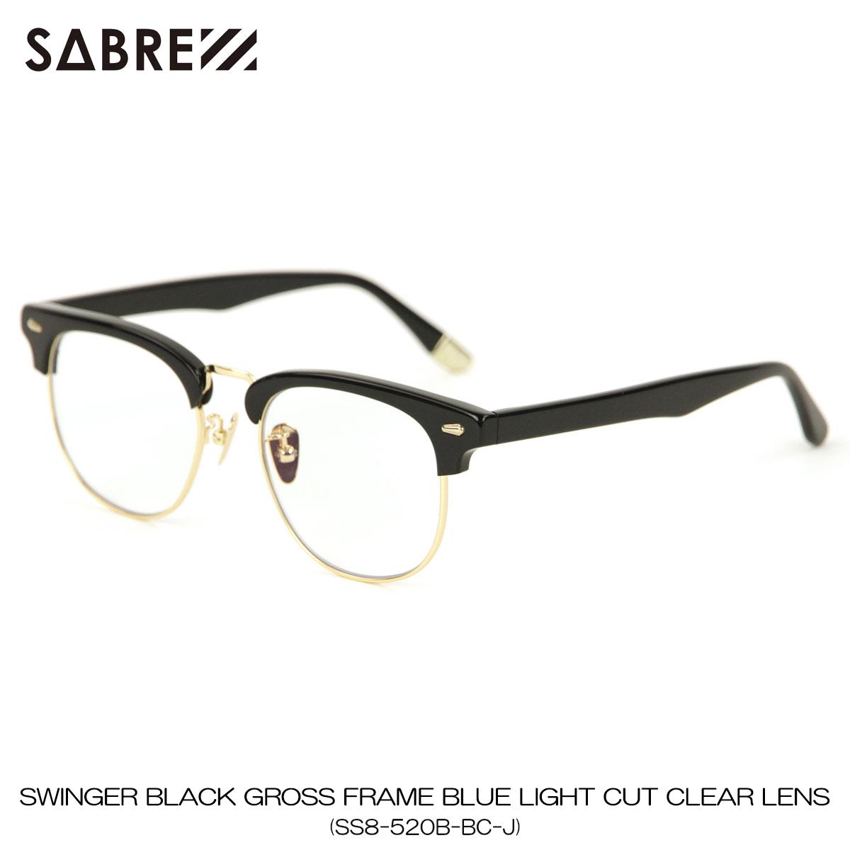 セイバー サングラス 正規販売店 SABRE セイバー スウィンガー ブルーライトカット SWINGER BLACK GROSS FRAME BLUE LIGHT CUT CLEAR LENS SUNGLASS SS8-520B-BC-J A55B B3C C3D D1E E13F