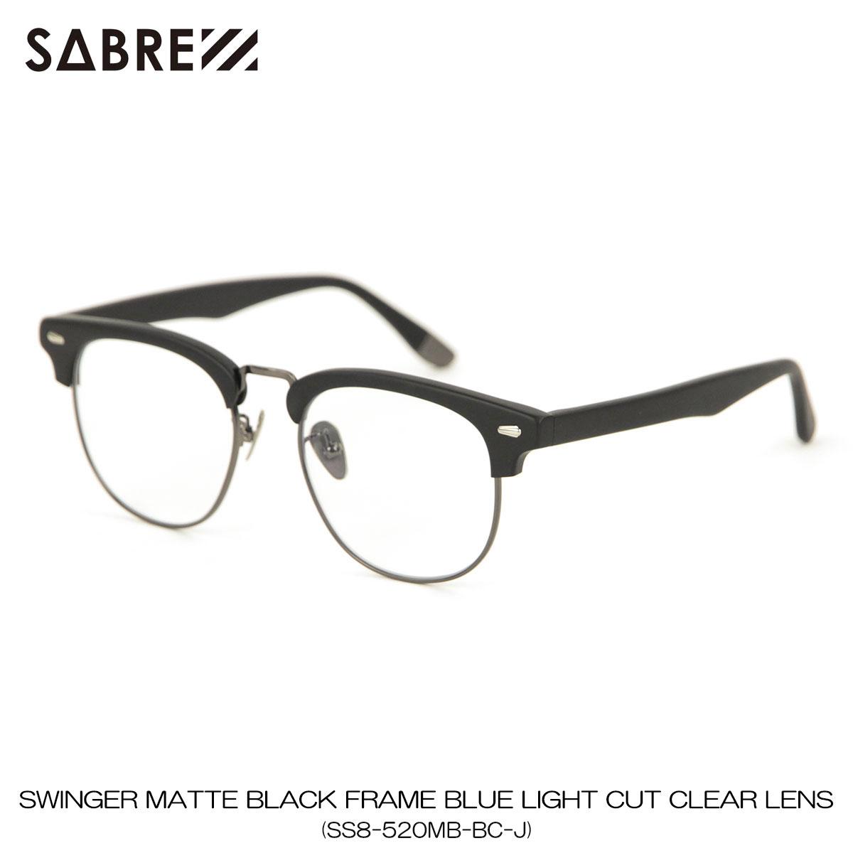 セイバー サングラス 正規販売店 SABRE セイバー スウィンガー ブルーライトカット SWINGER MATTE BLACK FRAME BLUE LIGHT CUT CLEAR LENS SUNGLASS SS8-520MB-BC-J A55B B3C C3D D1E E13F