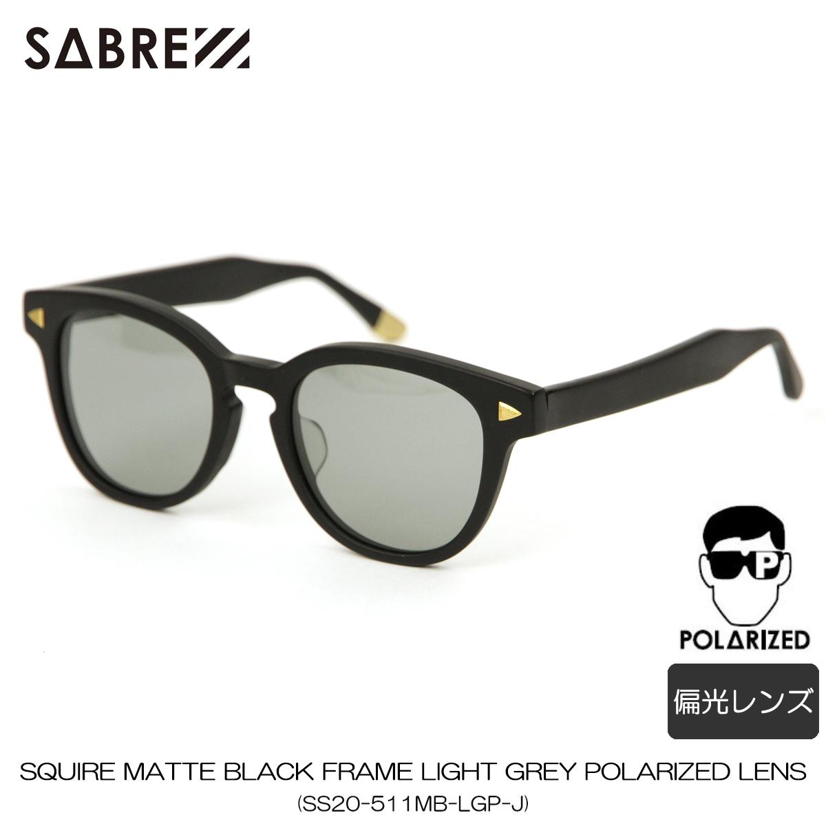 セイバー サングラス 正規販売店 SABRE サングラス SQUIRE MATTE BLACK FRAME SUNGLASS LIGHT GREY POLARIZED LENS SS20-511MB-LGP-J 偏光レンズ A55B B3C C3D D1E E13F