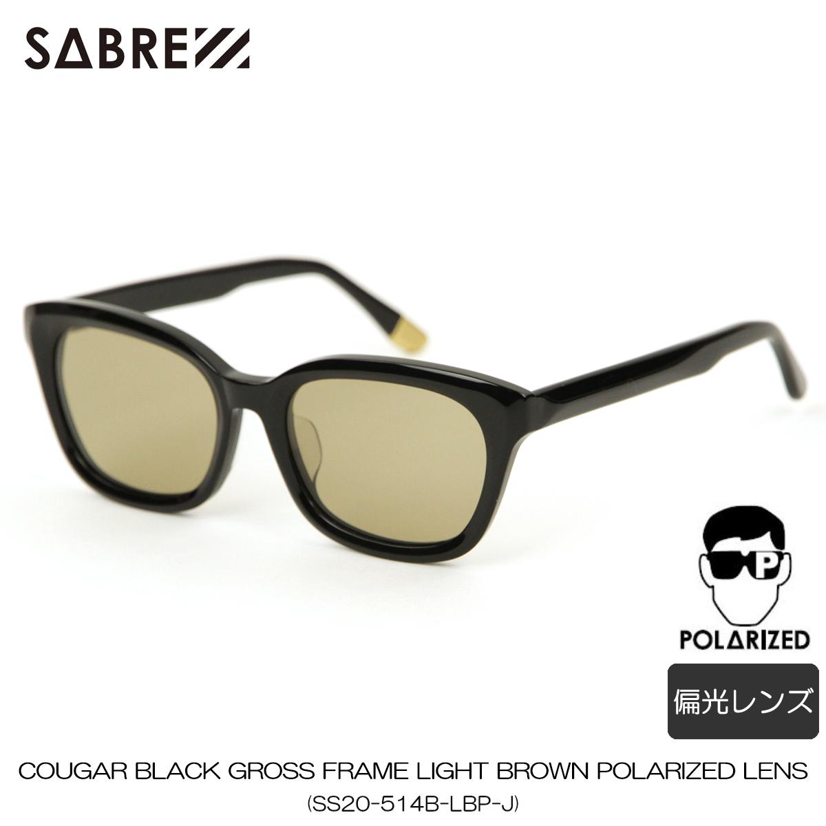 セイバー サングラス 正規販売店 SABRE サングラス COUGAR BLACK GROSS FRAME SUNGLASS LIGHT BROWN POLARIZED LENS SS20-514B-LBP-J 偏光レンズ A55B B3C C3D D1E E13F