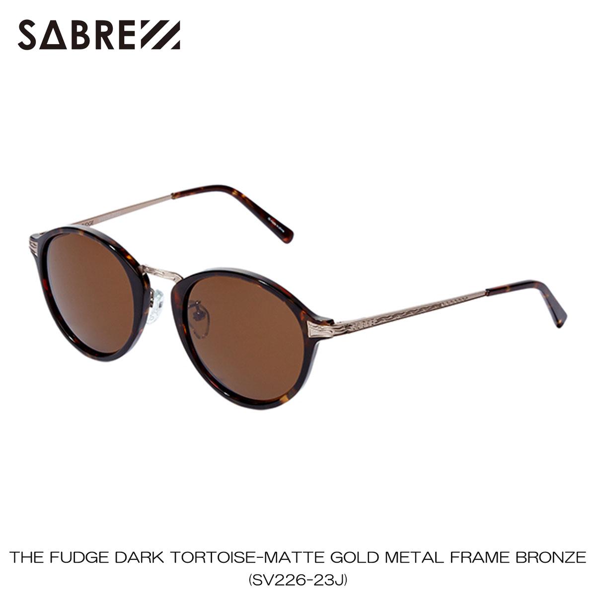 セイバー SABRE 正規販売店 サングラス めがね THE FUDGE DARK TORTOISE-MATTE GOLD METAL FRAME BRONZE LENS SUNGLASS SV226-23J A55B B3C C3D D1E E04F