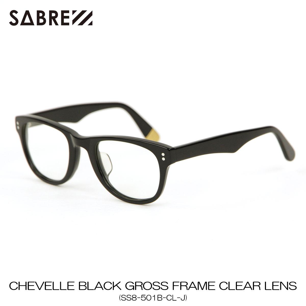 セイバー SABRE 正規販売店 サングラス めがね CHEVELLE BLACK GROSS FRAME CLEAR LENS SS8-501B-CL-J A55B B3C C3D D1E E13F