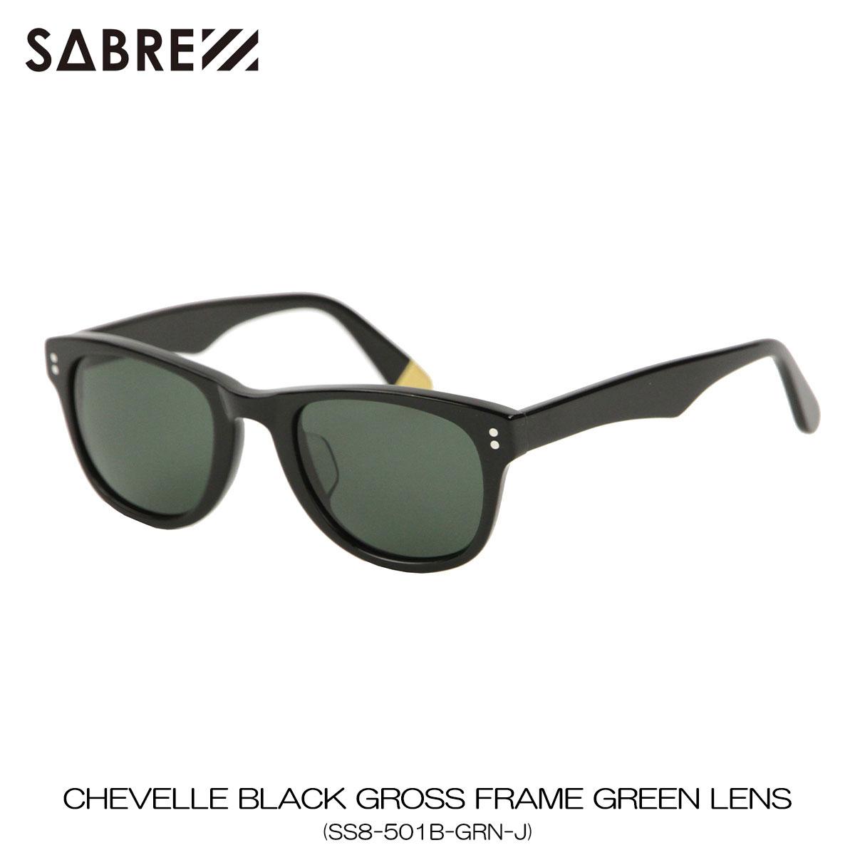セイバー SABRE 正規販売店 サングラス めがね CHEVELLE BLACK GROSS FRAME GREEN LENS SUNGLASS SS8-501B-GRN-J A55B B3C C3D D1E E13F