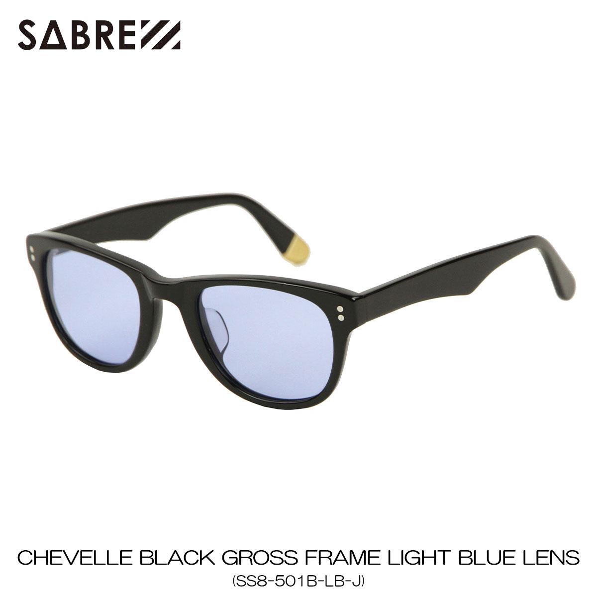 セイバー SABRE 正規販売店 サングラス めがね CHEVELLE BLACK GROSS FRAME LIGHT BLUE LENS SUNGLASS SS8-501B-LB-J A55B B3C C3D D1E E13F