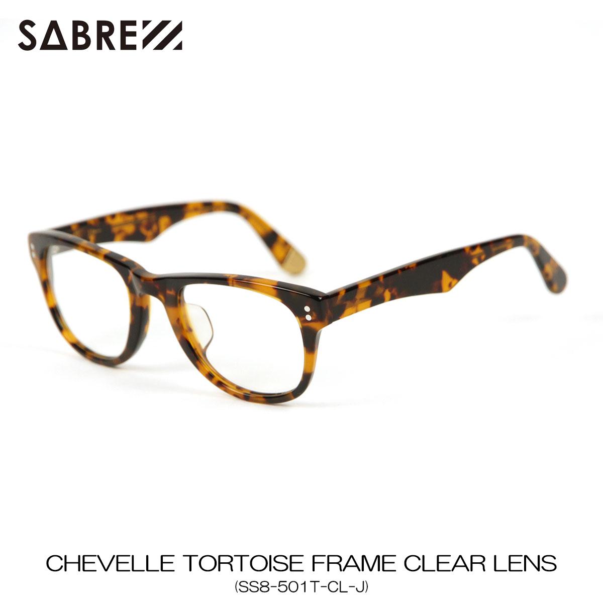 セイバー SABRE 正規販売店 サングラス めがね CHEVELLE TORTOISE FRAME CLEAR LENS SS8-501T-CL-J A55B B3C C3D D1E E04F