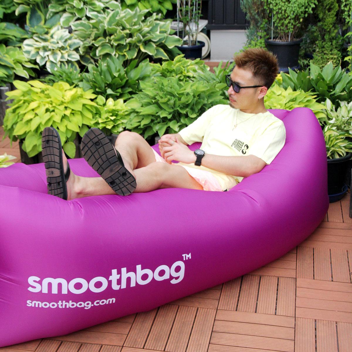スムースバッグ smoothbag 正規品 アウトドア ソファー Smoothbag SB-PURPLE Purple AA3B B0C CAD D1E E24F
