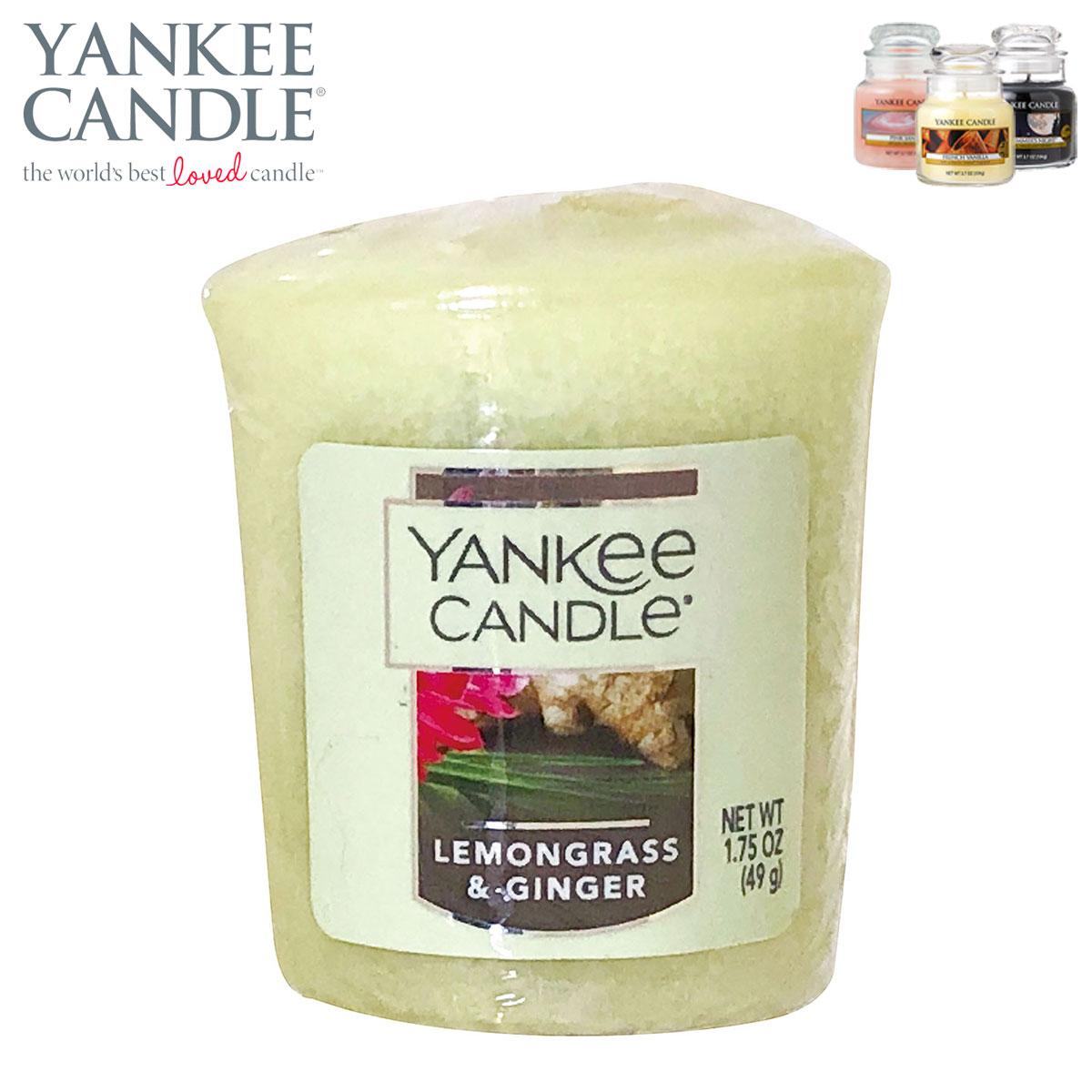 ヤンキーキャンドル サンプラー 正規販売店 YANKEE CANDLE アロマキャンドル フレグランス YCサンプラー レモングラス&ジンジャー K00105278 A49B B3C C3D D0E E00F
