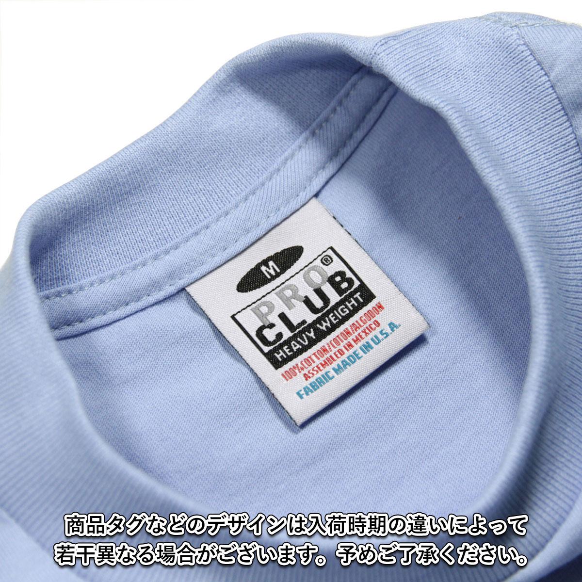 プロクラブ Tシャツ メンズ 正規販売店 PROCLUB 半袖Tシャツ クルーネックTシャツ HEAVY WEIGHT COTTON SHORT SLEEVE CREW NECK T-SHIRT SKY BLUE #101 AB6B B1C C1D D1E E07F
