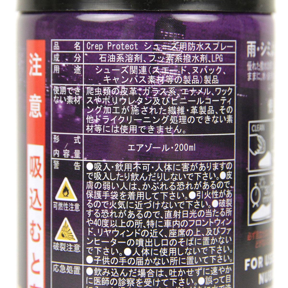 クレッププロテクト CREP PROTECT 正規品 シューケア CREP PROTECT PROTECT SPLAY クレップ プロテクト スプレー 200ml 6065-29040 A50B B3C CBD D3E E13F