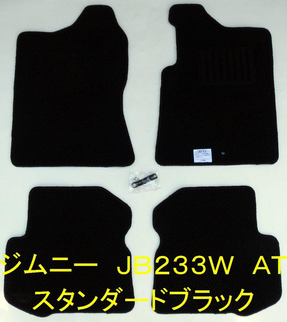 【送料無料】【フロアマット】スズキ(SUZUKI)ジムニー(jimny) JA11V/JA11C スタンダードシリーズ